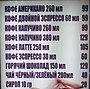 Цены на кофе в Москве (ЦАО, декабрь 2016).jpg