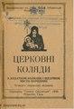 Церковні коляди з додатком колядок і щедрівок чисто народних (1946).pdf