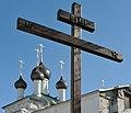 Церковь Спаса Нерукотворного, восстановленные купола и крест во дворе церкви.jpg