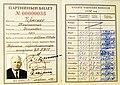 Черненко Константин Устинович, партийный билет.jpg