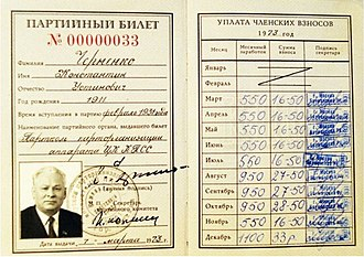 Konstantin Chernenko - Chernenko's Party card following his promotion to the CPSU's Central Committee.