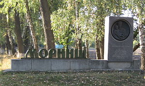 Moryntsi - Image: Шевченко 074