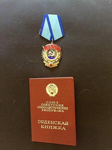 File:Юрий Иванович ордена и медали 05.jpg