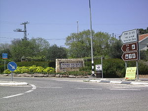 Kerem Ben Zimra - Village entrance