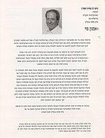 פרס בובליק-פזי 2.6.2002.jpg