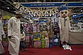 معرض مسقط الدولي للكتاب - نمایشگاه بین المللی کتاب مسقط در کشور عمان 22.jpg