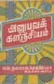 அனுபவக் களஞ்சியம்.pdf