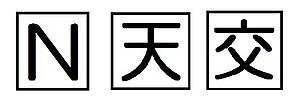 天気予報's relation image
