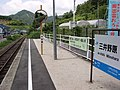 三井野原駅ホーム 2005年8月.JPG