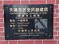 原海河工程局3号楼铭牌.jpg