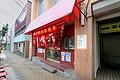 味の大王室蘭本店 - panoramio.jpg