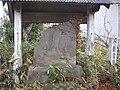 四合田 不動堂供養塔 - panoramio.jpg