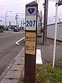 国道1号 207 キロポスト 島田市道悦 R1 Japan.jpg
