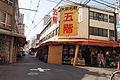 大阪名物 五階 (8007753600).jpg