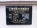 张浙洲旧宅铭牌.jpg