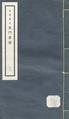 明刻本夷門廣牘33.pdf