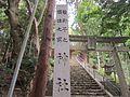 若御子之 須佐之男神社 - panoramio.jpg
