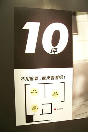 Taiwanese units of measurement - An advertisement from IKEA for a 10-ping apartment