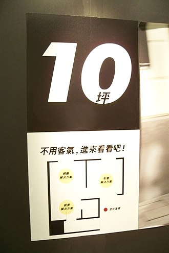 Taiwanese units of measurement - An advertisement from IKEA for a 10-pêⁿ apartment
