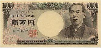 10,000 yen note - Image: 10000 yen note