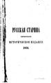 1876, Russkaya starina, Vol 15. №1-4.pdf