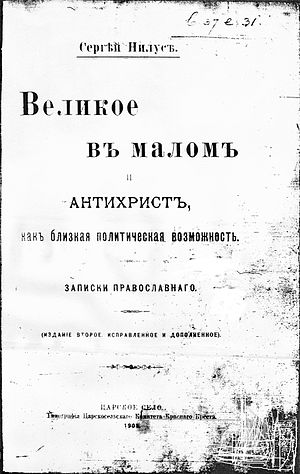 The Protocols of the Elders of Zion - Cover of first book edition, The Great within the Minuscule and Antichrist