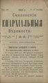 1916. Смоленские епархиальные ведомости. № 17.pdf