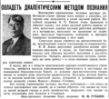 1937-March-5-GubkinIM.png