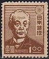 1Yen stamp in 1947.JPG