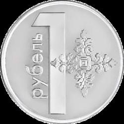 1 ruble Belarus 2009 reverse.png 6cc14cc6a5ff0