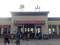 20080801181445 - 华山站.jpg