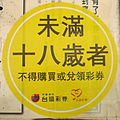 2013 Taiwan Lottery R18 circle.jpg