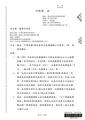 20160608 行政院 院授人培字第1050044272號函.pdf