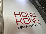 201806 Asia's World City Sign on B-HTD.jpg