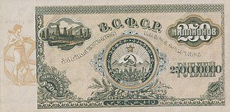Hyperinflation in early Soviet Russia - 250 million rubles banknote of Transcaucasian SFSR
