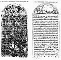 8th century Nepalese Sivadeva inscription.jpg