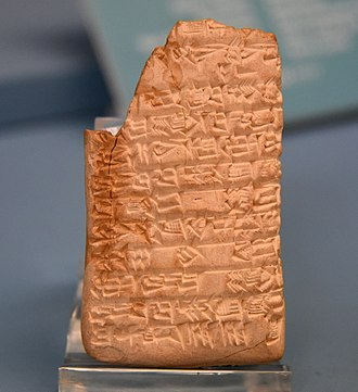 Verdict - A verdict about murder. Terracotta tablet from Girsu, Iraq. 2112-2004 BCE. Ancient Orient Museum, Istanbul