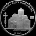 Abkhazia 10 apsar Ag 2010 Mokvi Cathedral b.png