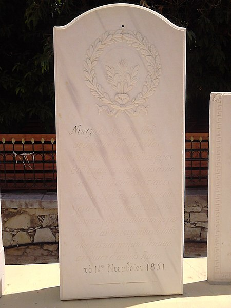 File:Agia Napa Cathedral Gravestone 3.jpg
