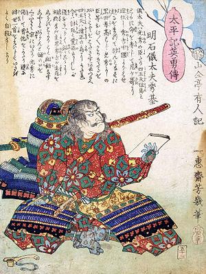 Akashi Takenori - Portrait of Akashi Takenori from Utagawa Yoshiiku's Heroes of the Taiheiki