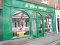 Alana ecology in the High Street - geograph.org.uk - 1466809.jpg