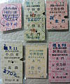 Alishan Forest Railway Edmondson Ticket.jpg