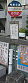 AmamiKotsu busstop.jpg