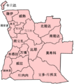 Angola provinces chinese.png
