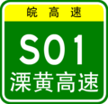 Anhui Expwy S01 sign with name.png