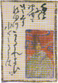 AokiShigeru-1904-E-Karuta-9.png