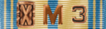 Armed Forces Reserve Medal with Bronze Hour and M 3.png