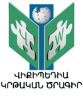 Armenian Wikipedia Education Program logo.png