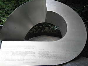 "Former Hokkaidō Government Office - Asian Peace Messages of 1996 Hokkaidō Program in front of the building: ""Peace is the bridge between countries"""