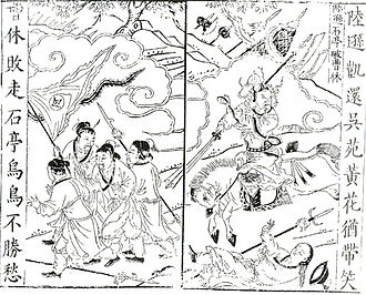 Battle of Shiting - A Qing dynasty illustration of Cao Xiu's defeat